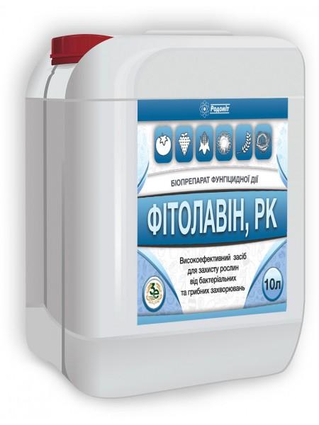 Фитолавин, РК 10л - фунгицид, Родонит