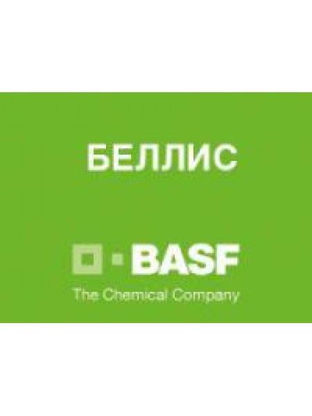 Беллис - фунгицид, 1 кг, BASF AG Германия
