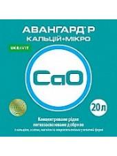 Авангард Р Кальций +микро - удобрение, 20 л, Укравит Украина