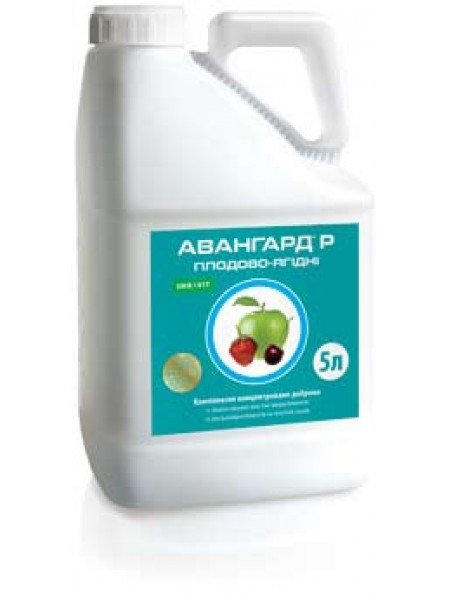 Авангард Р Плодово - ягодные - удобрение, 5 л, Укравит Украина