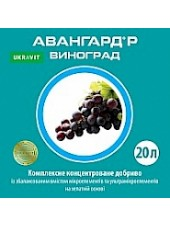 Авангард Р Виноград - удобрение, 5 л, Укравит Украина